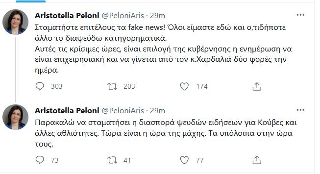 peloni-na-stamatisei-i-diaspora-pseydon-eidiseon1