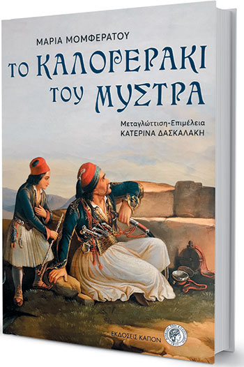 mia-istoria-xanagennietai3