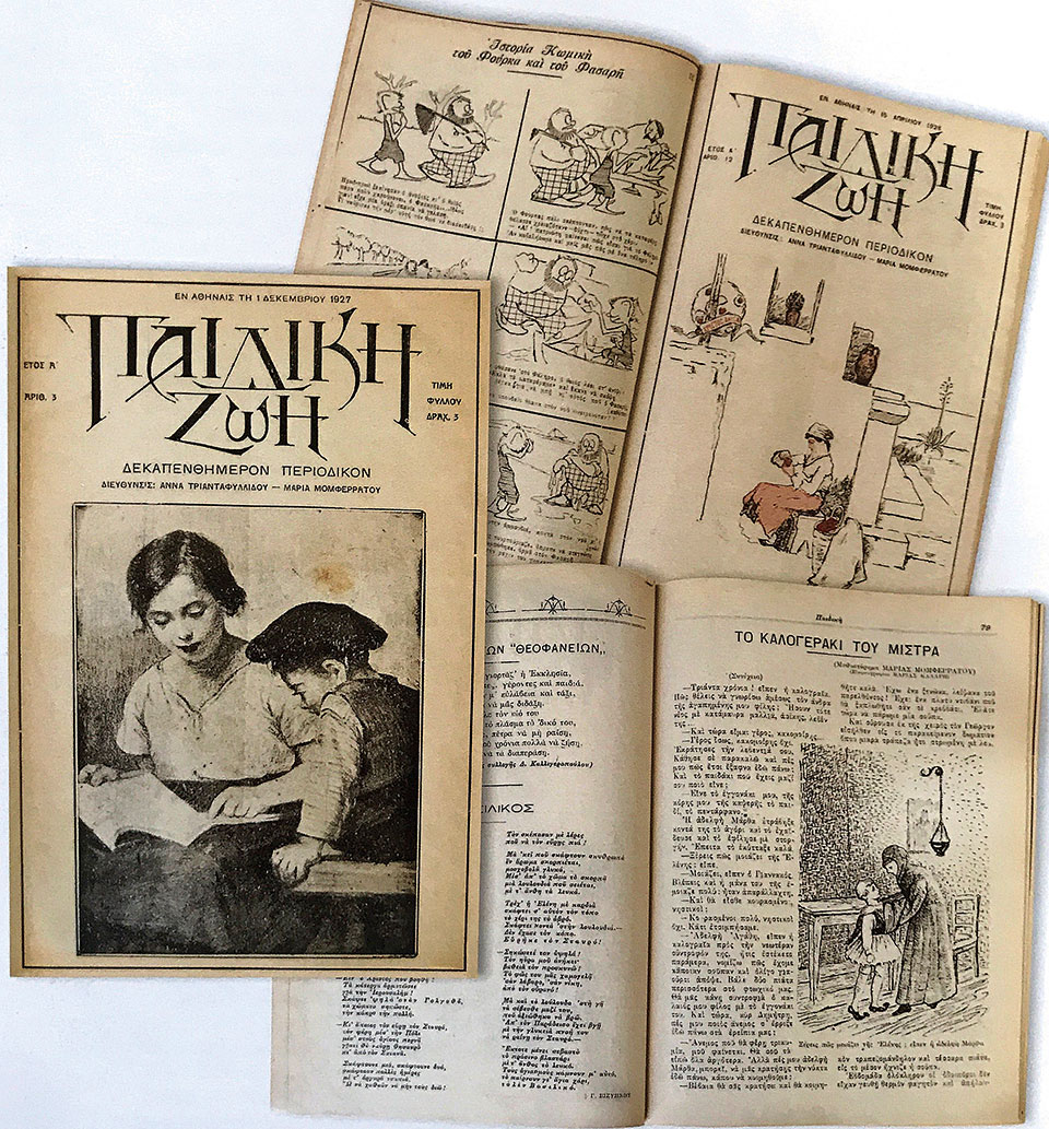 mia-istoria-xanagennietai1