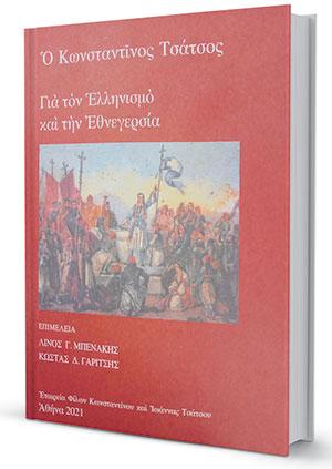 o-ethnikos-agonas-me-ta-logia-toy-konstantinoy-tsatsoy1