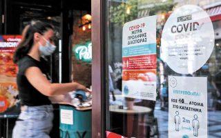 «Μετά τον Οκτώβριο θα φανούν οι επιπτώσεις των μέτρων που έλαβε η κυβέρνηση για τους κλειστούς χώρους», λένε οι επιχειρηματίες. (Φωτ. SOOC)