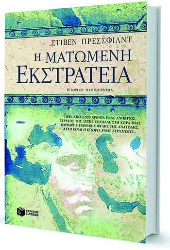 o-xanthos-galanomatis-apo-ti-dysi1