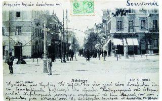 Η πλατεία Συντάγματος με θέα προς την αρχή της οδού Ερμού, σε καρτ ποστάλ των αρχών του 20ού αιώνα.