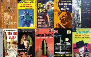 Εξώφυλλα ελληνικών και αμερικανικών εκδόσεων αστυνομικών μυθιστορημάτων του 20ού αιώνα. Δεύτερο από δεξιά στην κάτω σειρά, το «Βίπερ» του Αμερικανού μετρ του είδους Ρεξ Στάουτ, που κυκλοφορεί μαζί με την «Καθημερινή» την Κυριακή 22 Αυγούστου.