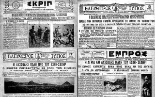 Tα ενθουσιώδη πρωτοσέλιδα της εποχής για την προέλαση του ελληνικού στρατού προς Εσκή Σεχήρ και Αφιόν Καραχισάρ.