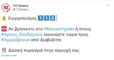 se-pyrino-kloio-i-chora-diarkis-enimerosi-apo-ta-metopa-tis-fotias-live-blogging19