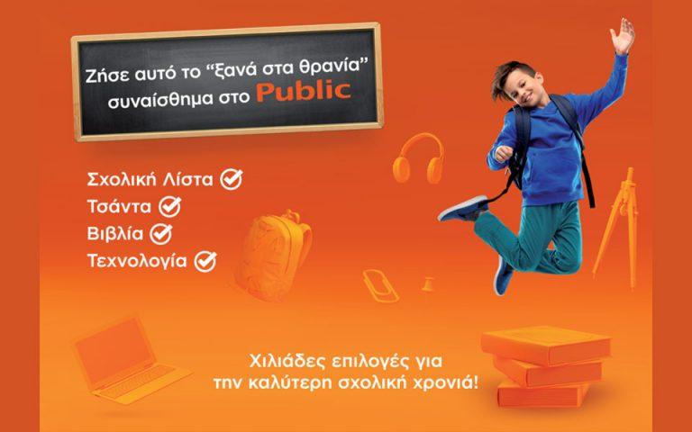 back-to-school-2021-zise-ayto-to-xana-sta-thrania-synaisthima-sto-public-561480457