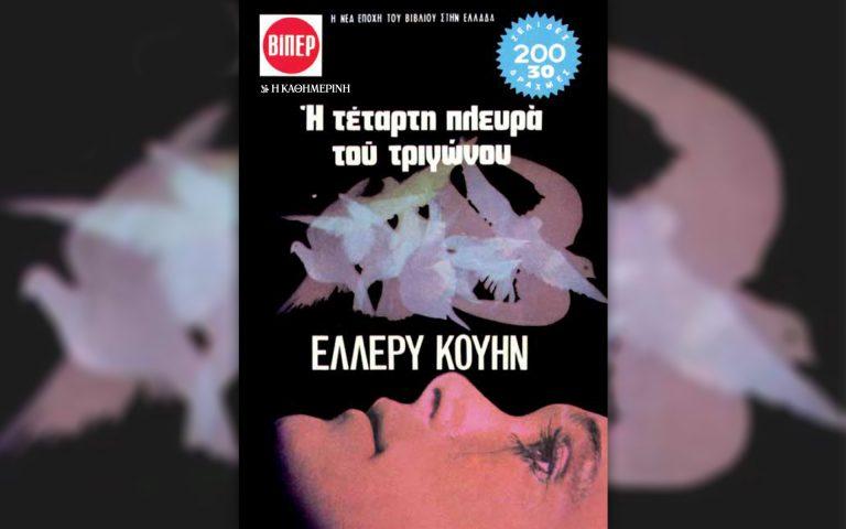 i-tetarti-pleyra-toy-trigonoy-me-ton-ellery-koyin-561472669