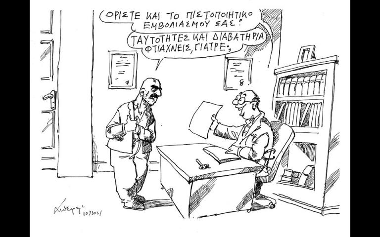 skitso-toy-andrea-petroylaki-11-09-210