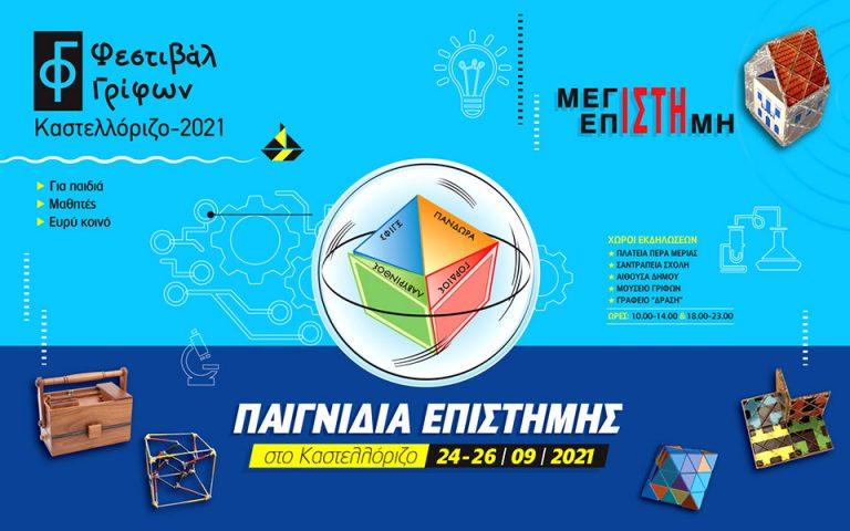 1o-festival-grifon-kastellorizoy-561497722