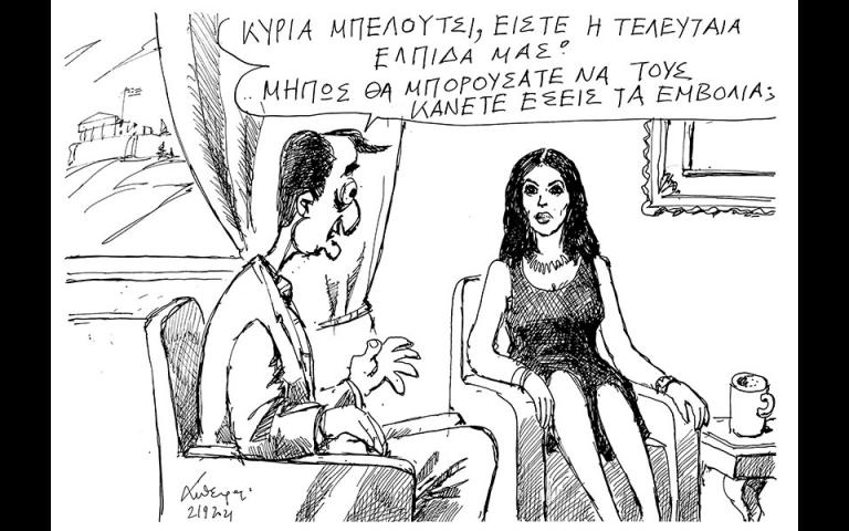skitso-toy-andrea-petroylaki-22-09-21-561508465