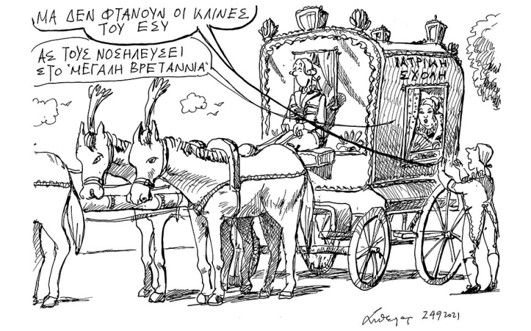 skitso-toy-andrea-petroylaki-25-09-21-561512596