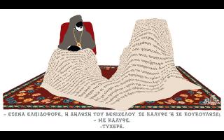 skitso-toy-dimitri-chantzopoyloy-25-09-210