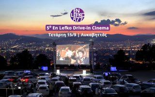 to-5o-en-lefko-drive-in-cinema-einai-edo0