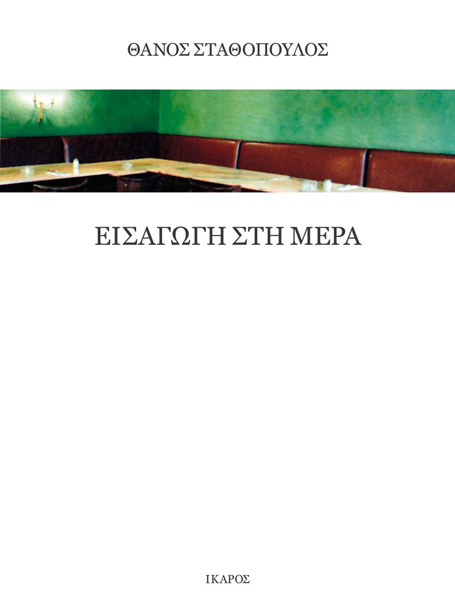 mia-megali-erotiki-peripeteia7