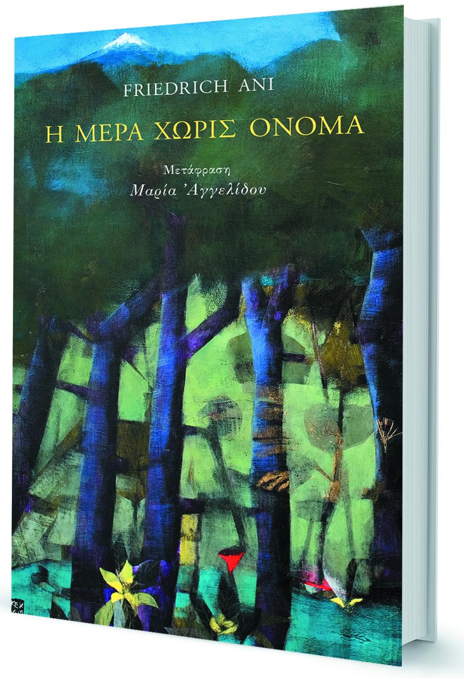 to-mystirio-tis-aytoktonias-tis-dekaeftachronis-ester1