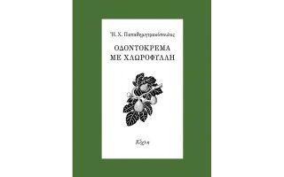 Επανέκδοση των έργων του Η. Χ. Παπαδημητρακόπουλου από την «Κίχλη».
