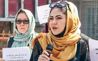 Aφγανές σε συγκέντρωση διαμαρτυρίας κατά της πολιτικής που ακολουθούν εναντίον τους οι Ταλιμπάν, χθες στην Καμπούλ (φωτ. EPA).
