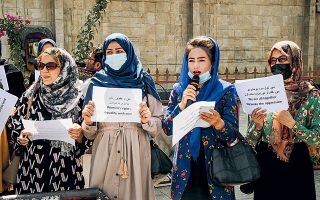 Γυναίκες διαδήλωσαν χθες στην Καμπούλ, ζητώντας τον σεβασμό των δικαιωμάτων τους. Μετά την επικράτηση των Ταλιμπάν, σίγησε η γυναικεία ορχήστρα Ζόχρα, που πήρε το όνομά της από τη θεά της μουσικής στα περσικά (φωτ. A.P. Photo / Wali Sabawoon).