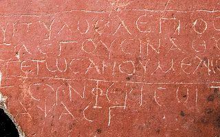 Το ποίημα εντοπίσθηκε σε 20 μικροσκοπικά κοσμήματα και σφραγιδόλιθους, αλλά και σε σκάλισμα σε τοίχο ανασκαφής, στην Ισπανία.