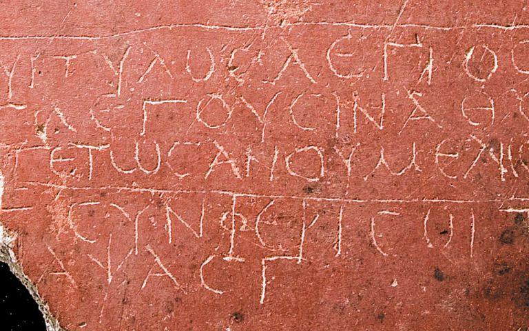 monterna-poiisi-toy-2oy-aiona-m-ch-se-elliniki-epigrafi-561492331