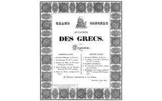 Πρόγραμμα συναυλίας στις Βρυξέλλες (1826) για την ενίσχυση της Ελληνικής Επανάστασης (συλλογή της Εταιρείας για τον Ελληνισμό και τον Φιλελληνισμό και του Μουσείου Φιλελληνισμού).