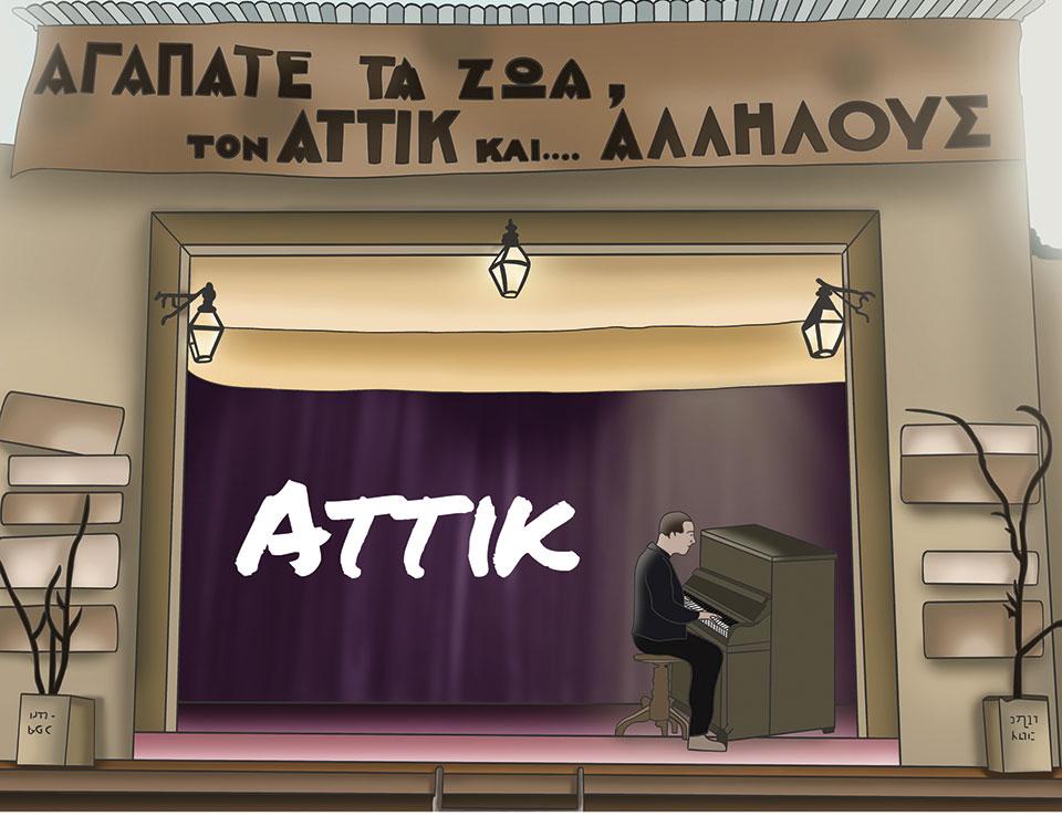 animasyros-apo-tin-klimatiki-allagi-mechri-ton-attik1