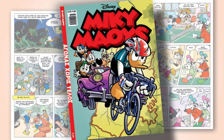 neo-teychos-miky-maoys-nees-peripeteies-561489157