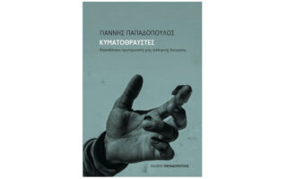 kymatothraystes-tin-pempti-7-oktovrioy-i-paroysiasi-toy-vivlioy-toy-gianni-papadopoyloy0