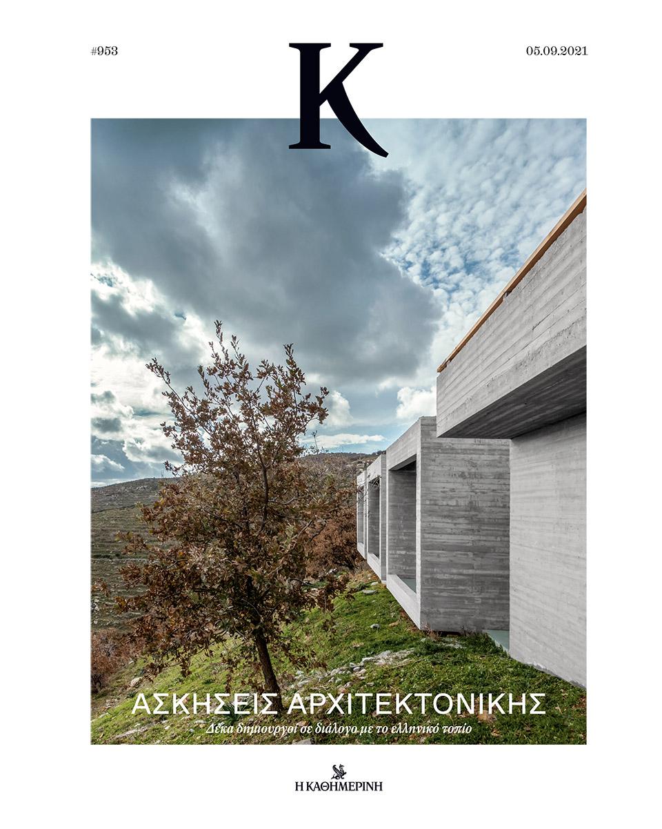 askiseis-architektonikis0