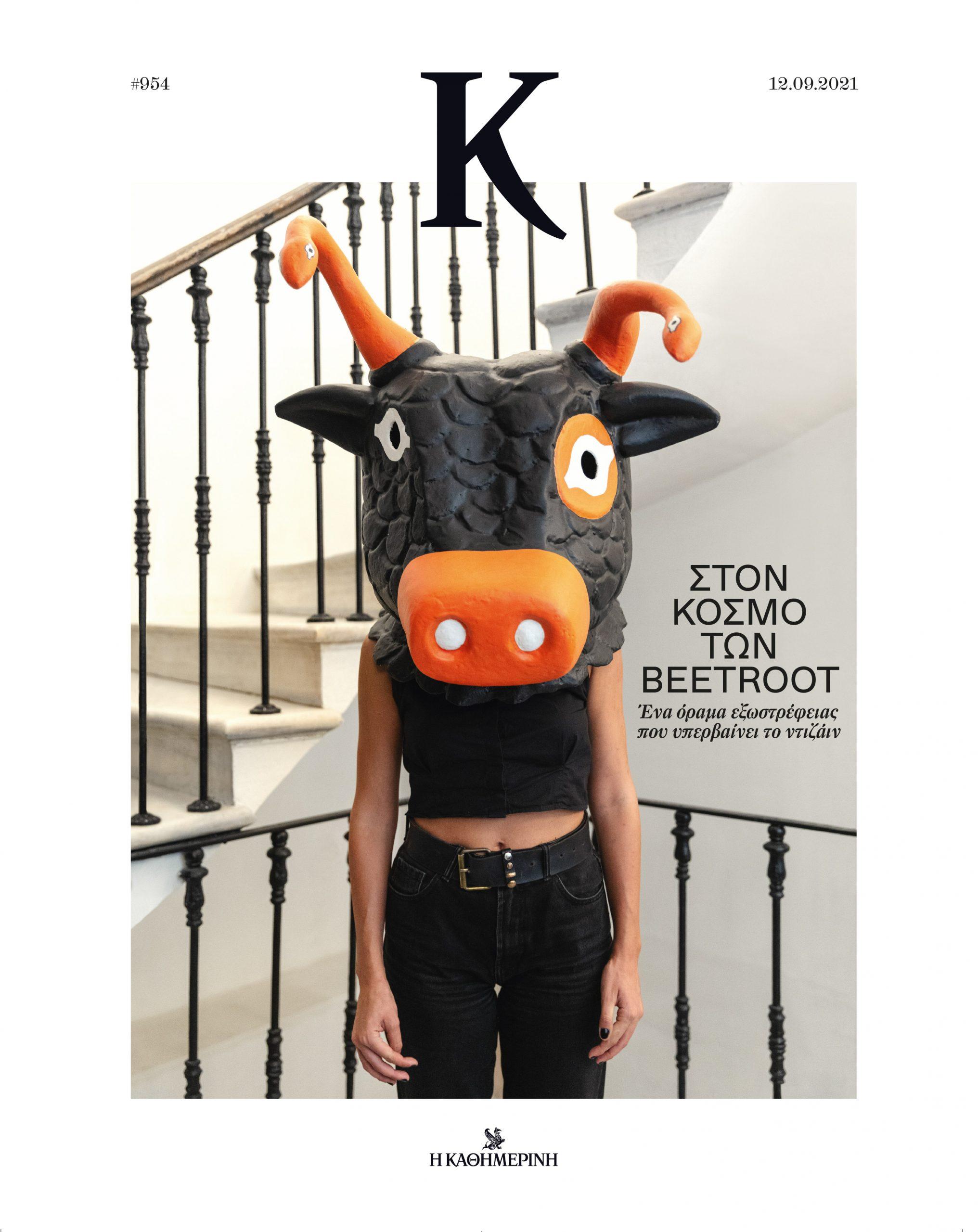 ston-kosmo-ton-beetroot0