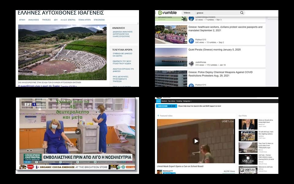 oi-istoselides-kai-oi-logariasmoi-poy-diadidoyn-fake-news-gia-tin-pandimia1