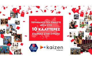 i-kaizen-gaming-sto-top-10-ton-etaireion-me-to-kalytero-ergasiako-perivallon-stin-eyropi0