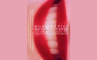 kommotries-metapoliteysi-tziangk-sin-mpi-sin-fantasoy-tin-kardia-moy-diki-soy-michail-marmarinos0