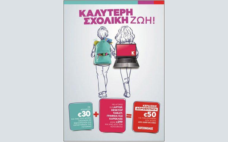 mia-nea-kalyteri-scholiki-zoi-xekinaei-me-tin-kotsovolos-561487801