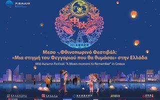 seira-diadiktyakon-drastiriotiton-me-aformi-to-meso-fthinoporino-festival-tis-kinas0