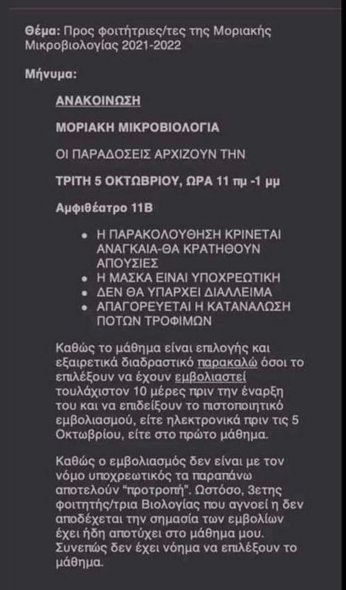 minyma-kathigiti-se-foitites-ginetai-viral-kai-diafimizei-me-tropo-exairetiko-ton-emvoliasmo0