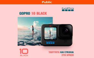 to-public-ypodechetai-ti-diasimi-action-camera-gopro-hero10-black0