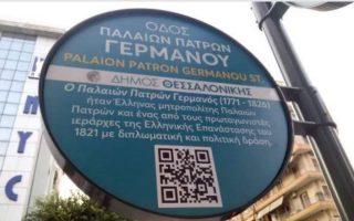 thessaloniki-i-pinakida-gia-ton-palaion-patron-germano-me-ta-polla-lathi0
