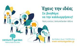 venturegarden-athina-helping-people-grow-ideas-enarxi-16oy-kykloy-toy-epitachynti-epicheirimatikon-ideon0
