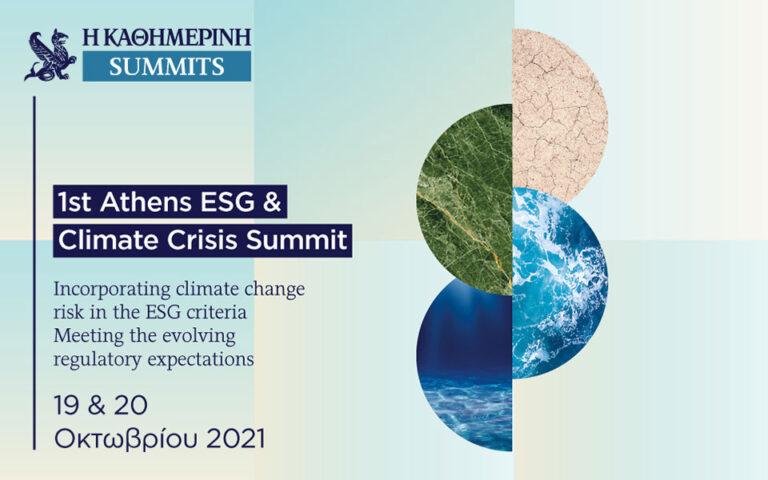 antistrofi-metrisi-gia-to-1st-athens-esg-amp-038-climate-crisis-summit0