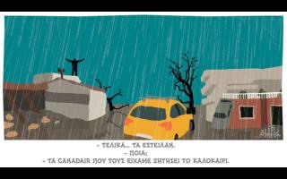 skitso-toy-dimitri-chantzopoyloy-12-10-210