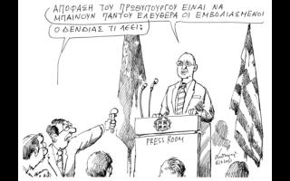 skitso-toy-andrea-petroylaki-07-10-210