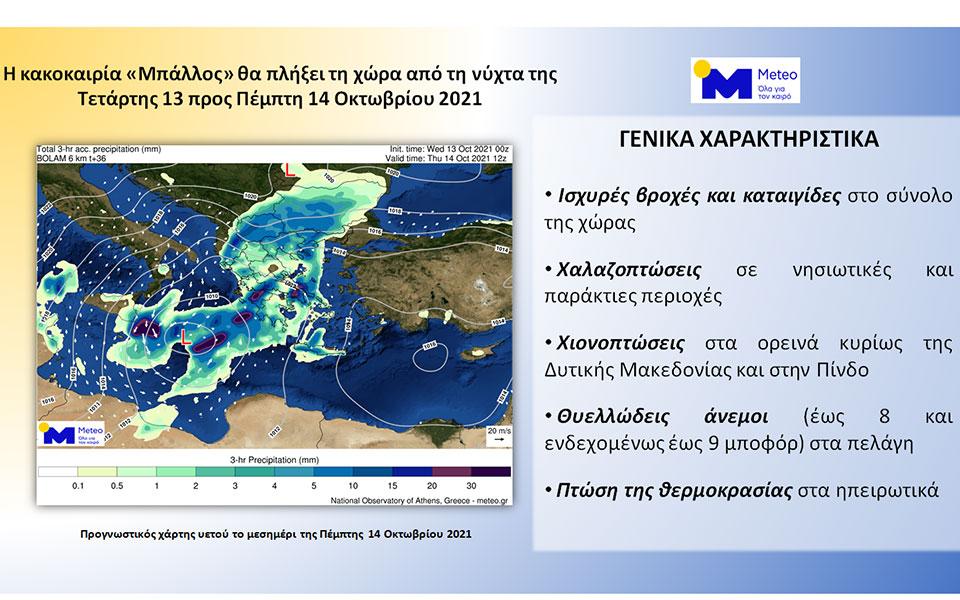 kakokairia-mpallos-poies-perioches-tha-epireastoyn-protes-ta-neotera-prognostika-dedomena-chartes0