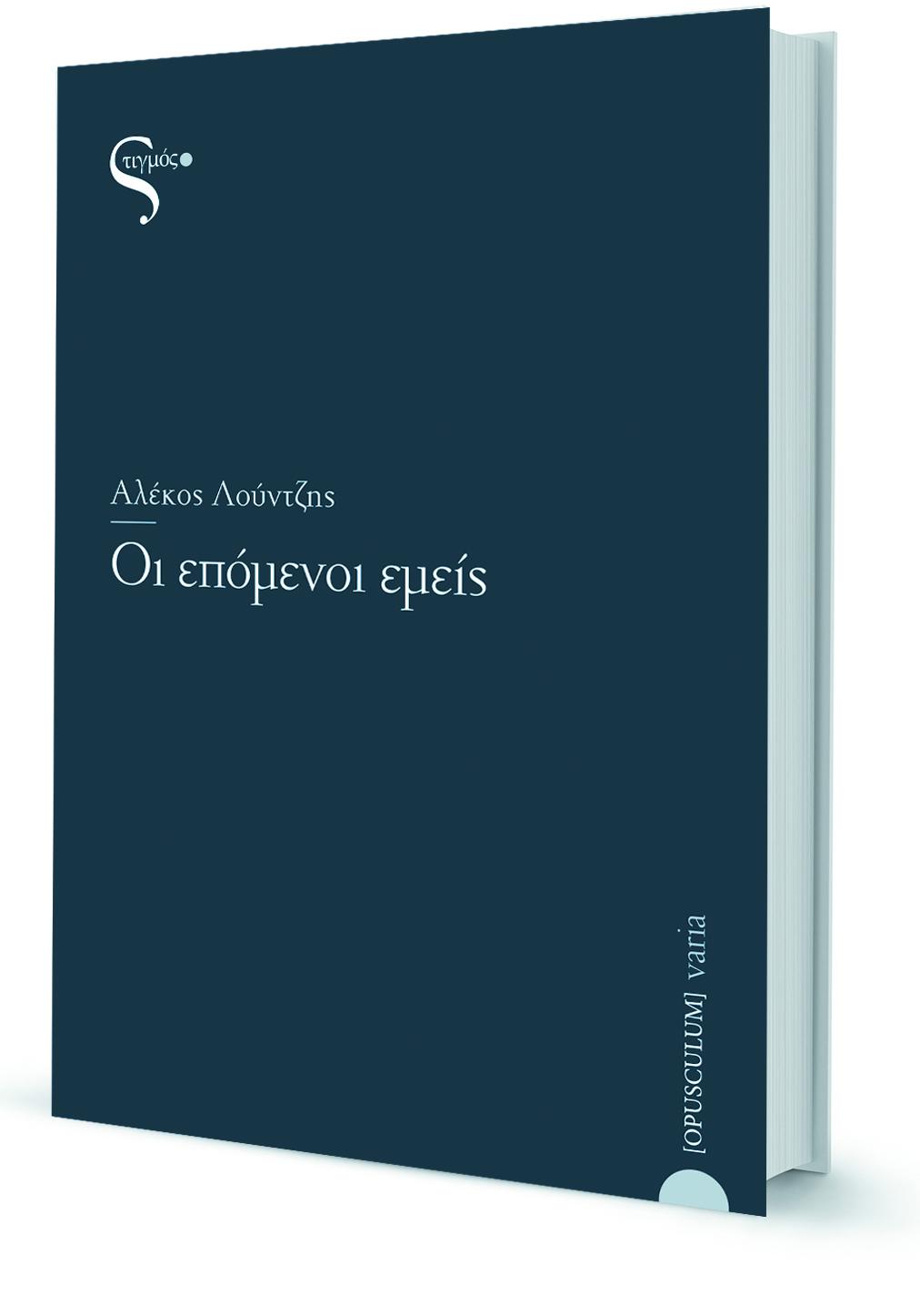 o-kataklysmos-tis-dikis-mas-vardias3