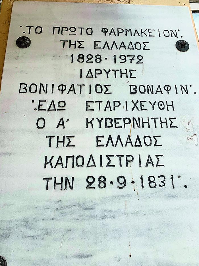 aytos-anestise-ton-kapodistria2