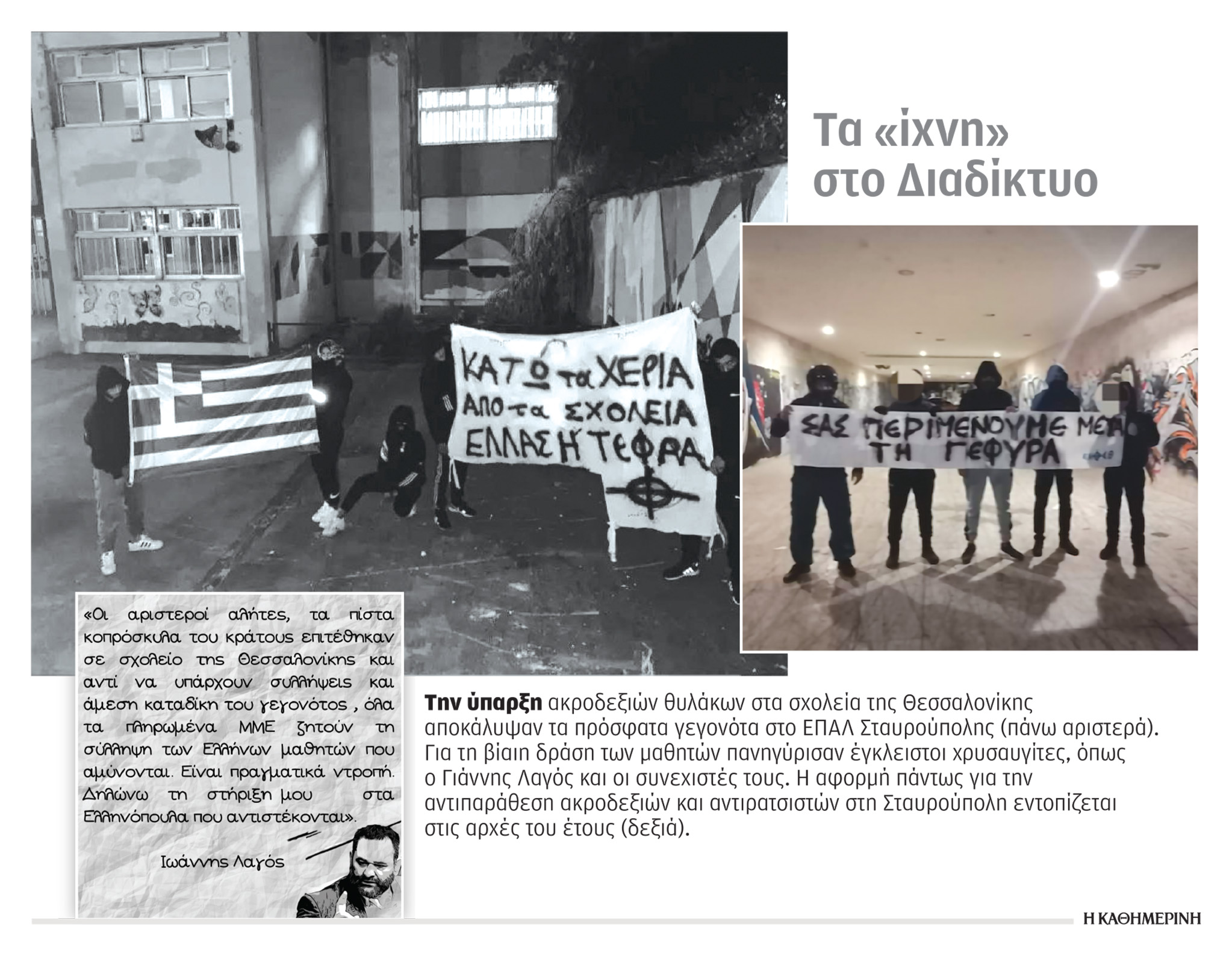 sta-chnaria-tis-chrysis-aygis1