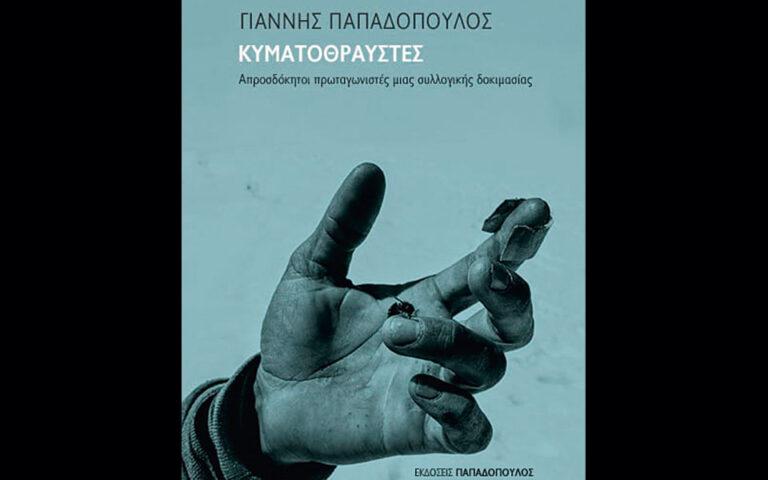 oi-kymatothraystes-toy-gianni-papadopoyloy-561528265