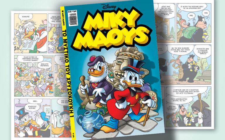 neo-teychos-miky-maoys-nees-peripeteies-561523495