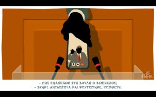 skitso-toy-dimitri-chantzopoyloy-07-10-210
